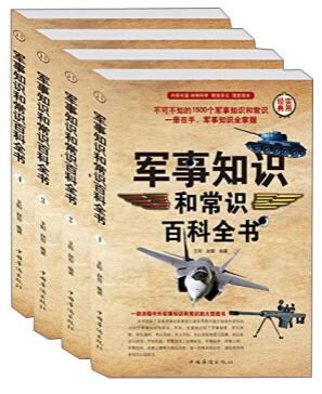 军事知识和常识百科