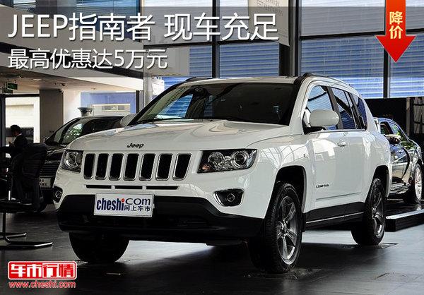 Jeep指南者最高优惠5万 最低仅17.19万