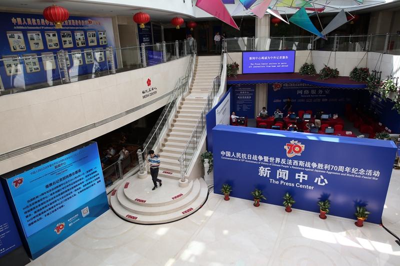 8月27日,中国人民抗日战争暨世界反法西斯战争胜利70周年纪念活动新闻中心开始对外接待服务。