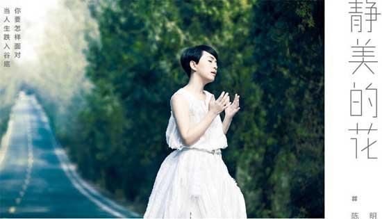 陈明专辑成乐坛焦点 《静美的花》催生网络热词