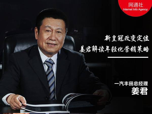 新皇冠改变定位 姜君解读年轻化营销策略