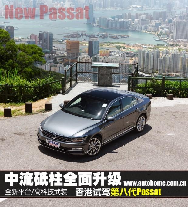 中流砥柱全面升级 香港试驾第8代Passat