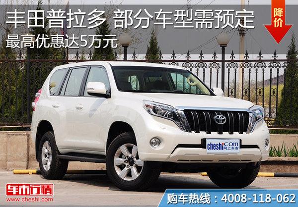 丰田普拉多最高优惠5万元 最低仅48万元