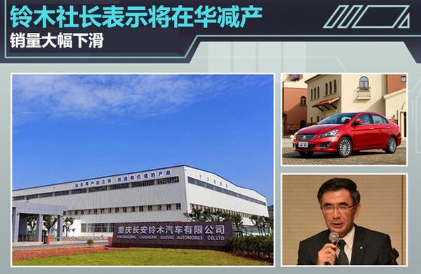 铃木社长表示将在华减产 销量大幅下滑
