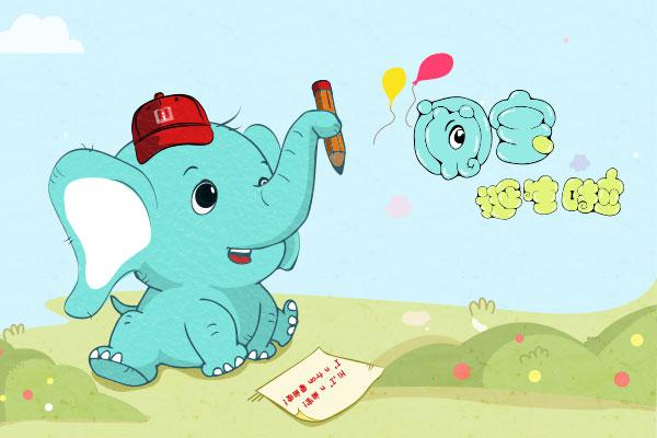可爱的大象,青绿色的象身延续了爱阅读清新可人的形象,呆萌的表情让人