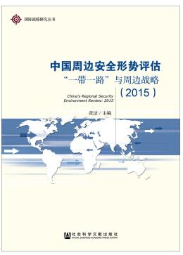 中国周边安全形势评估