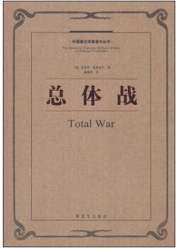 总体战 Total War