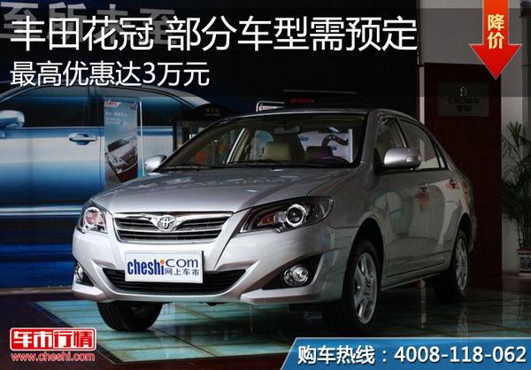 丰田花冠最高优惠3万元 部分车型需预定