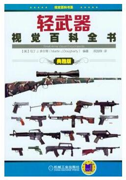 轻武器视觉百科全书