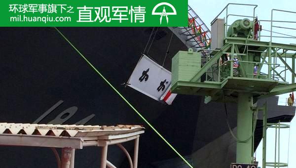 日用加贺命名新舰或为试探美对军国主义容忍程度