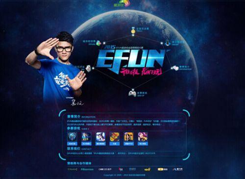 爱游戏EFUN专区全新上线若风920现身南京首站