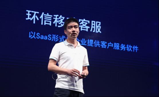 """专访环信CEO刘俊彦:""""客户服务+""""时代的挑战者"""