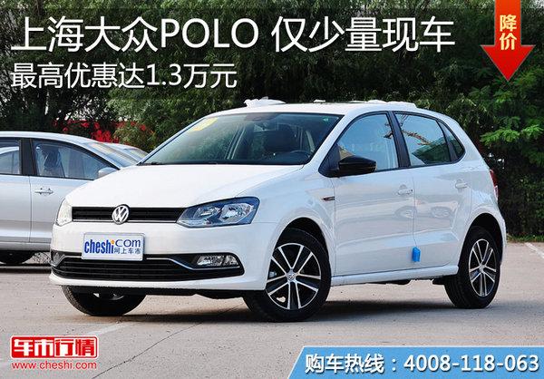 上海大众polo最高优惠1.3万元 少量现车