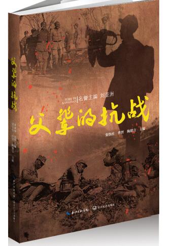 《父辈的抗战》已出版
