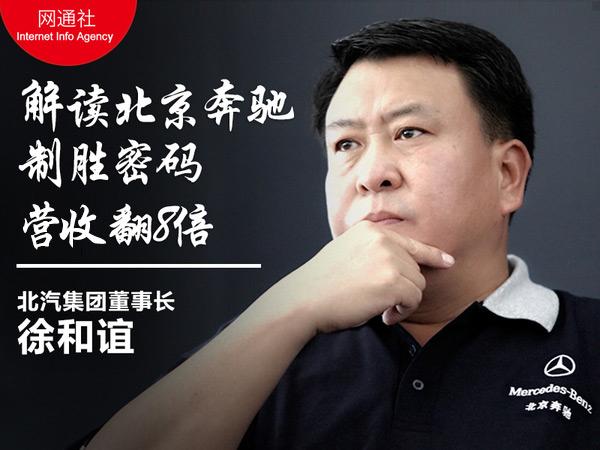 北京奔驰营收翻8倍 徐和谊解读制胜密码