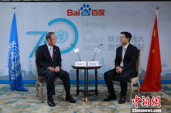联合国秘书长潘基文对话李彦宏 共议全球可持续发展