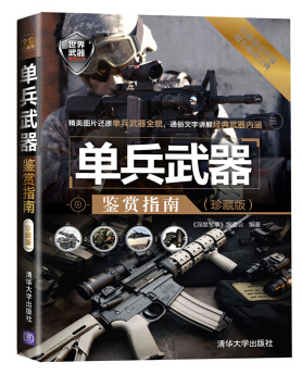 单兵武器鉴赏指南