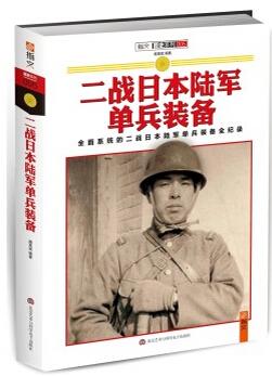 二战日本陆军单兵装备