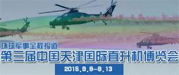 2015天津直博会