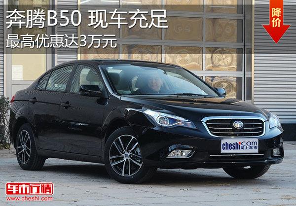 奔腾B50最高优惠3万元 最低仅8.08万元