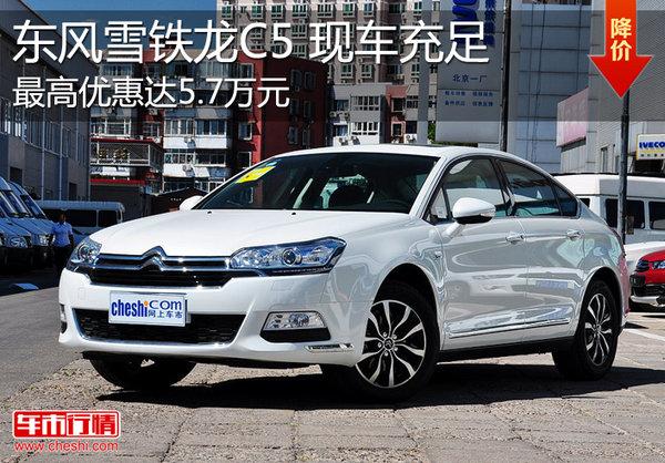 东风雪铁龙C5最高优惠5.7万元 现车充足