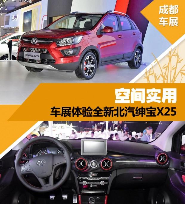 空间实用 车展体验全新北汽绅宝X25