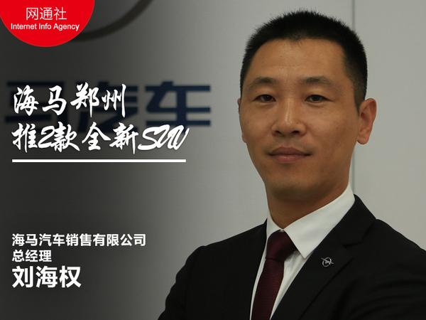 海马郑州持续发力SUV市场 未来推2全新车