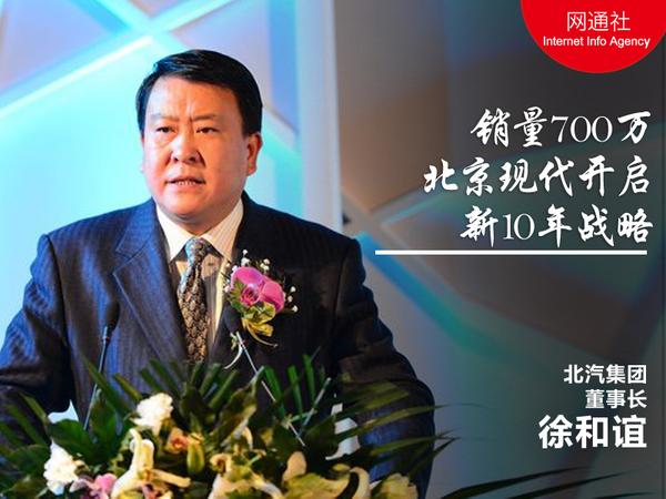 徐和谊:销量700万 北现开启新10年战略