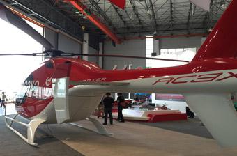 最美直升机AC3X2重磅亮相
