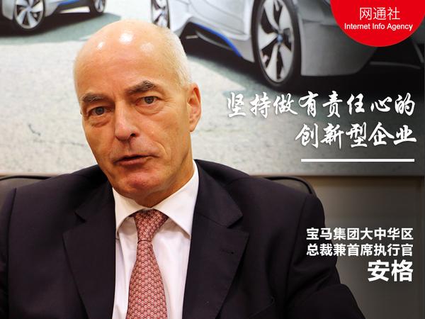 宝马安格:坚持做有责任心的创新型企业