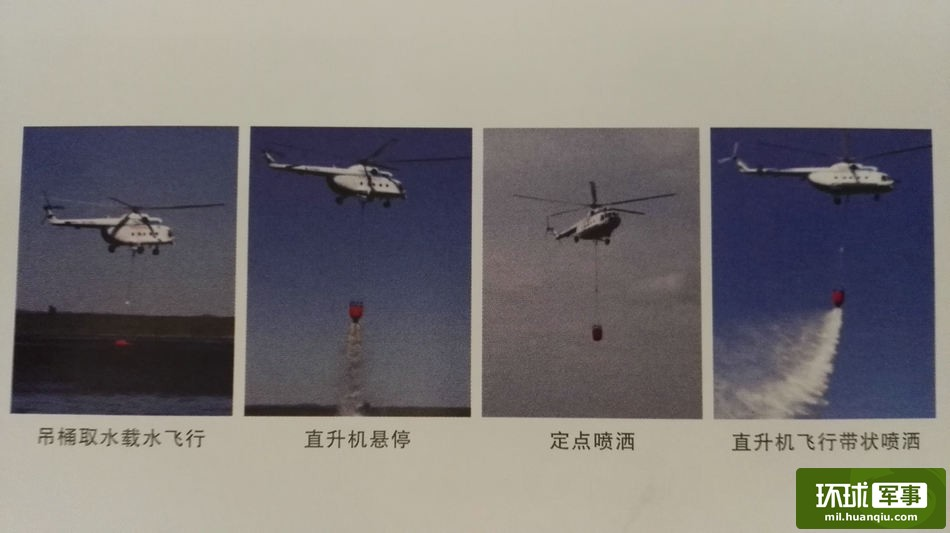 直升机消防吊桶现身直博会 可保消防官兵安全