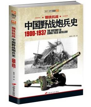 中国野战炮兵史