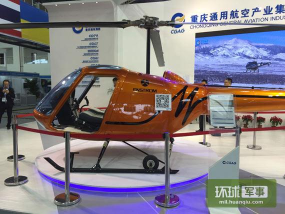 重庆通航直博会收获大单 12架恩斯特龙过亿