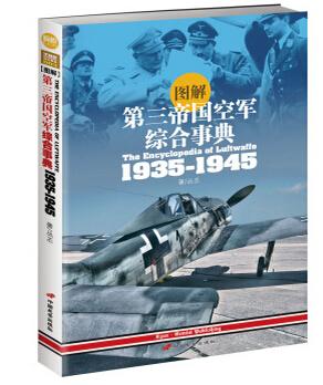 第三帝国空军(图解)