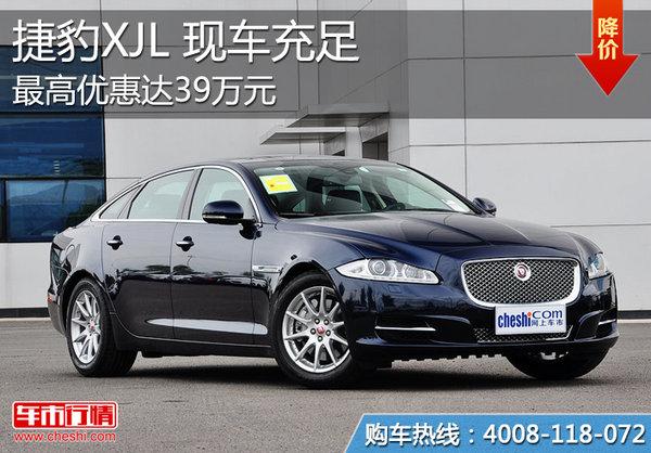 捷豹XJL最高优惠39万元 最低仅60.7万元