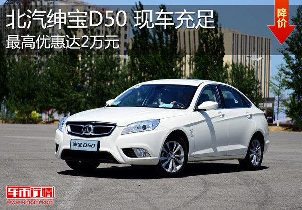 北汽绅宝D50最高优惠达2万元 现车充足