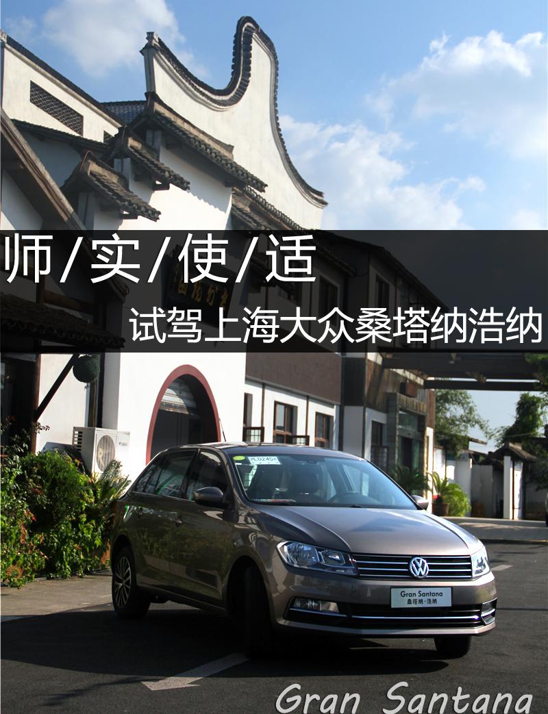 师实使适 环球网试驾上海大众桑塔纳浩纳