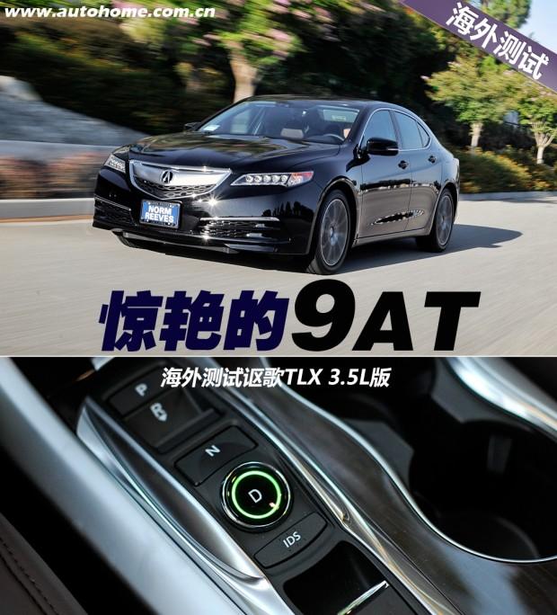 惊艳的9AT 海外测试讴歌TLX 3.5L V6