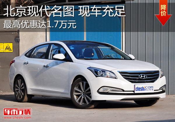 北京现代名图最高优惠1.7万元 现车充足
