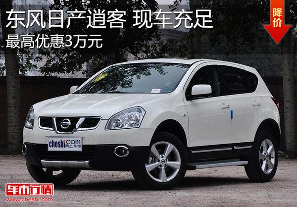 东风日产逍客最高优惠达3万元 现车充足