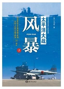 太平洋大战1:风暴
