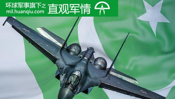 俄媒称巴基斯坦或购买苏-35?或是为威胁印度