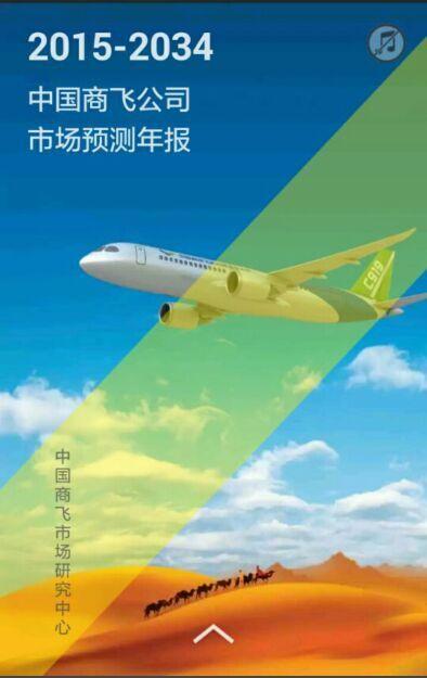 商飞预测:未来20年中国将接收客机6218架