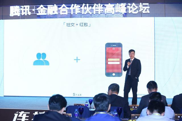 腾讯副总裁赖智明:推动普惠金融和信用建设