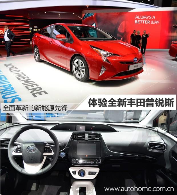 全面革新 车展体验全新一代丰田普锐斯