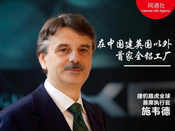 施韦德:在中国建英国以外首家-全铝工厂
