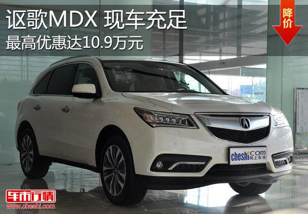 购讴歌MDX最高享10.9万元优惠 现车充足