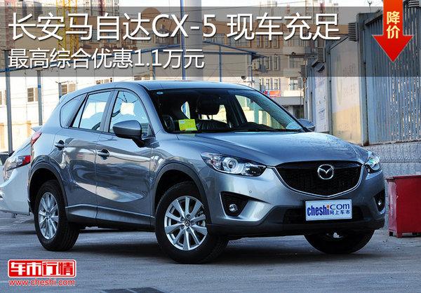 长安马自达CX-5最高降1.1万元 现车充足