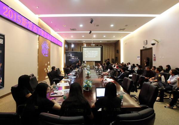 """""""新常态下奢侈品未来发展与趋势""""论坛在京举行"""