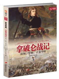 拿破仑战记